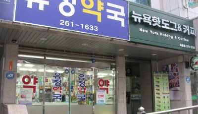 Invest in Korea's Underrated Pharma Industry