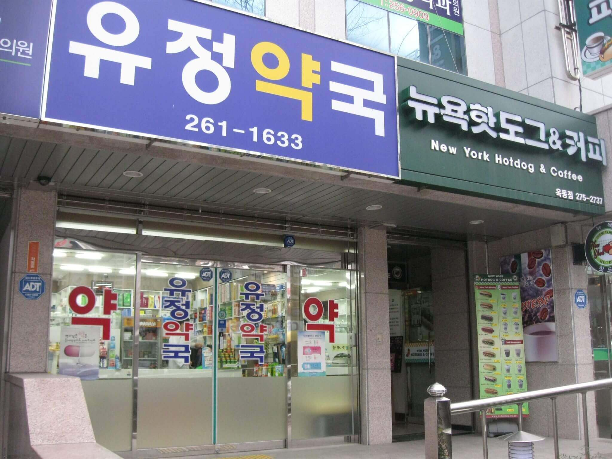 Samjin Stock: Invest in Korea's Pharma Industry